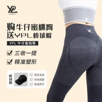 139元包税包直邮!澳洲YPL新款 酵母水洗牛仔蜜桃臀裤 V4+YPL棒球帽