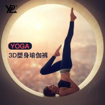 139元包税包直邮!澳洲YPL 3D塑身瑜伽裤打底裤+送YPL裸感背心+YPL冰袖