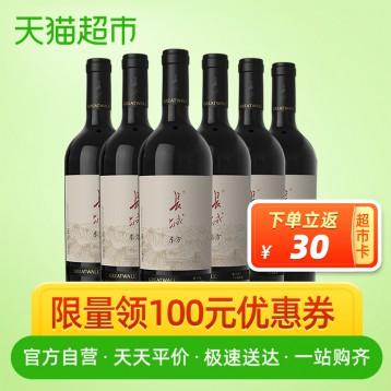 379元包邮!中粮 长城红酒干红葡萄酒 东方解百纳750ml*6瓶箱装+返30元猫超卡