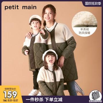 139元包邮!日本超高人气童装品牌 petit main 羊羔毛拼接亲子棉服(90-140cm/成人均码)