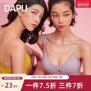 66.75元包郵!DAPU 大樸 女士無鋼圈背心文胸(7色可選)