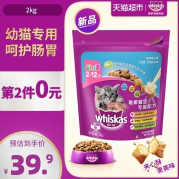 69.90元拍2件包邮!伟嘉 幼猫专用 营养增肥猫粮 海洋鱼味2kg