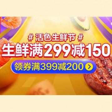 【滿299-150元】生鮮清單:京東生鮮自營滿減神券來啦~