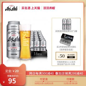 95元【双11预收】Asahi朝日啤酒超爽生啤酒500ml*18罐+送2罐箱装黄啤