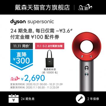 2690元【双11预售】戴森 Dyson Supersonic HD03 旗舰级电吹风