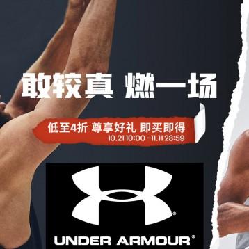 活動升級!UA中國官網 | 雙11大促開啟,低至4折還有多重好禮