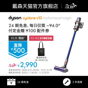 2990元【双11预售】Dyson戴森V10 Motorhead手持无线吸尘器(3+1吸头)