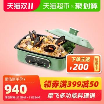 715元包邮!摩飞 多功能料理锅蒸煮炒煎锅一体锅MR9088