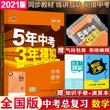 37.80元包邮【中考必刷】《2021新五年中考三年模拟(全国版)》数学/英语/物理/化学等