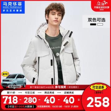 248元【双11预售】马克华菲 2020秋季新款立领连帽男士羽绒服(两色)