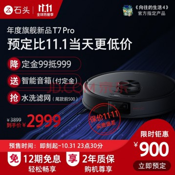 2999元【京东预售】石头 Roborock T7 Pro扫地机器人扫拖一体 2020年新款