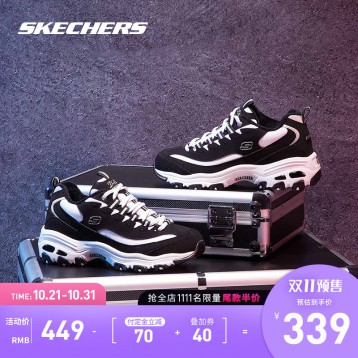 339元【双11预售】Skechers 斯凯奇 新品拼接款老爹鞋(多色)
