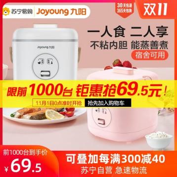 69.50元【0点抢】九阳电饭煲 小型多功能迷你饭锅1-2人(两色)