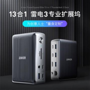 1699元包郵!Anker 13合1雷電3Type-C擴展塢 40Gbps 85W充電口