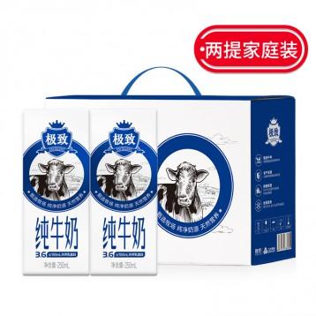 79元包郵!三元極致高品質純牛奶250ml*12盒*2提共24盒