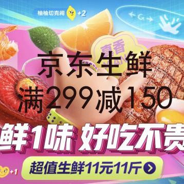 京东生鲜【满299-150】5折大券再来~ 值得囤清单