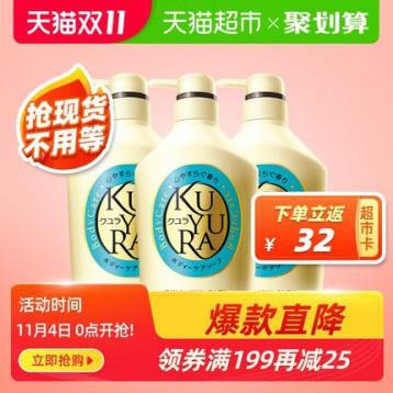 折合28.92元/瓶!日本进口KUYURA 资生堂 可悠然 美肌沐浴露 550ml*3瓶装