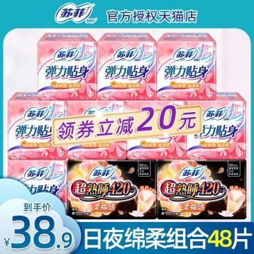 38.90元包邮!苏菲卫生巾  48片日夜组合经典款(230mm+420mm)