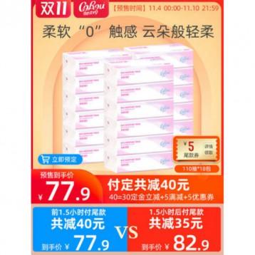 预售/双十一前1小时好价!可心柔婴儿云柔巾宝宝保湿乳霜纸面巾纸110抽18包