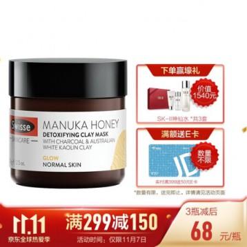 低至60.97元单瓶【须拍3瓶】Swisse 麦卢卡蜂蜜净化面膜70g