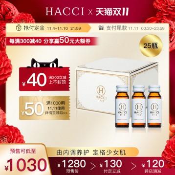 925元【预售到手价】日本HACCI蜂蜜胶原蛋白口服液30ml*25瓶装