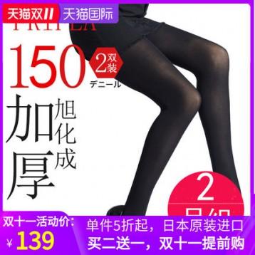 比代购便宜多了!Frifla日本进口自发热丝袜打底裤秋冬款2条装