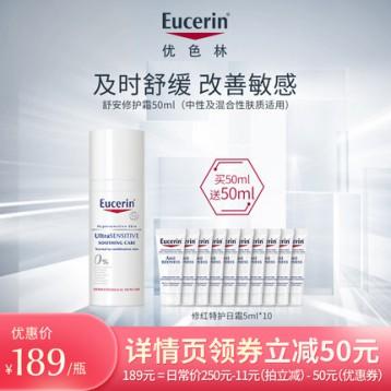 买一送一!Eucerin优色林舒安修护霜50ml