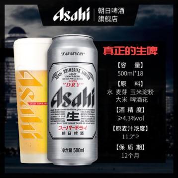 【前1小时】Asahi朝日啤酒超爽生啤酒500ml*18罐*1箱黄啤