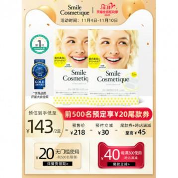比代购便宜一半【预售好价】日本狮王SmileCosmetique进口牙贴美白牙齿去黄牙6对*2