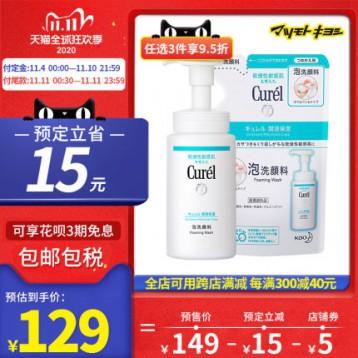 【预售好价】日本松本清 珂润保湿抗敏绵密泡沫洗面奶150ml+130ml