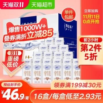 140.78元包郵【拍3件】【雙11零點】蒙牛 特侖蘇 純牛奶 250ml*16盒