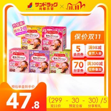 3.33元/片【预售好价】花王蒸汽眼罩12片*5盒