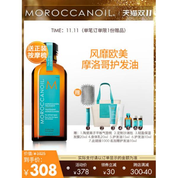 【预售好价】Moroccanoil摩洛哥油改善毛躁干枯受损100ml