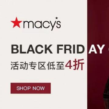 Macy's 梅西百货 Black Friday One Day Sale