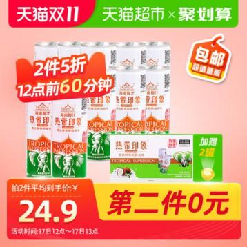 消耗猫超卡!热带印象海南椰汁饮料 245ml*12盒*2件
