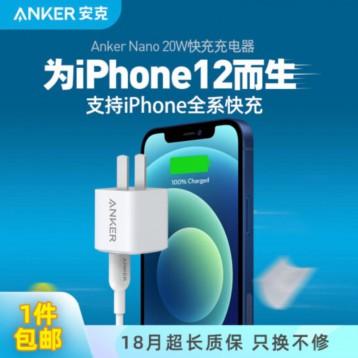 70元包邮【20W快充】Anker安克 苹果快充Nano PD20W充电器