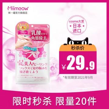 COSME大赏NO.1,MiiMeow 日本进口 去死皮老茧保湿嫩脚膜 2片/包