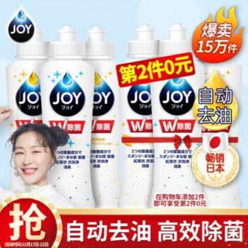 48.80元包邮【日本销量第一】JOY 日本进口超浓缩洗洁精170ml*3瓶组(微香+柠檬)