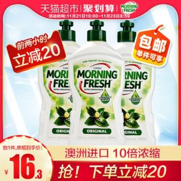 澳洲销量第一,Morning Fresh 超浓缩婴儿洗碗液洗洁精 400ml*3瓶