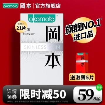 39.90元包郵【銷量明星】日本進口 岡本避孕套 純薄/激薄 21支