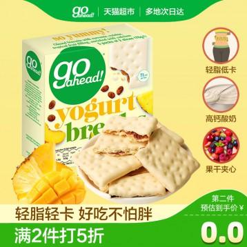 34.90元拍2件!低卡零食:英国进口 Goahead 酸奶夹心饼干178g/盒