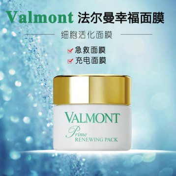 €139.60欧元【包税免邮】Valmont法尔曼 幸福面膜 升效细胞活化全效面膜 50ml