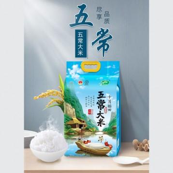 112元拍2件【2020年新米】十月稻田 东北五常大米10斤装