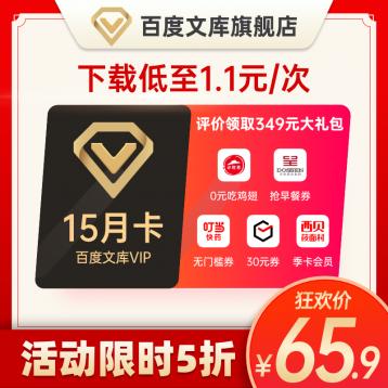 65.90元【5折】【15个月】百度文库VIP会员 文档下载开启手机验证登陆