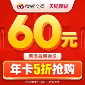 60元【5折】新浪微博会员12个月 微博vip会员年费填微博昵称
