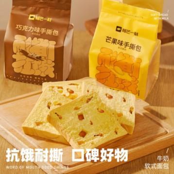 24.90元包郵【補券】榴芒一刻 手撕包面吐司2只(巧克力200g+芒果200g)