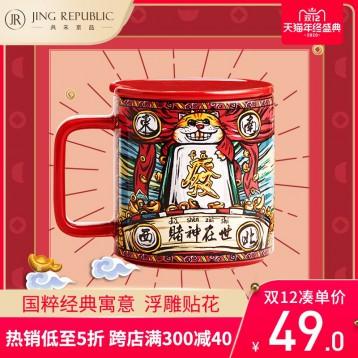 39元包邮【双12】麻将水杯:共禾京品 中国风马克杯(多款)