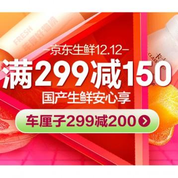 京東生鮮5折清單:滿299減150,滿399減200神券再來