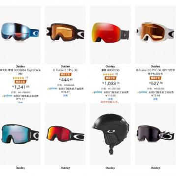【海淘双12】清单:Oakley 欧克利 滑雪镜、头盔等户外装备大促