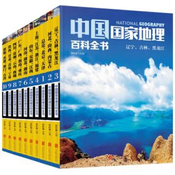 79.80元包郵【4折】《中國國家地理百科全書》(套裝共10冊) [11-14歲]